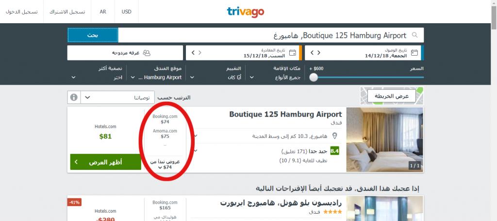 نتيجة البحث عن افضل سعر لفندق Boutique 125 Hamburg Airport على موقع Trivago